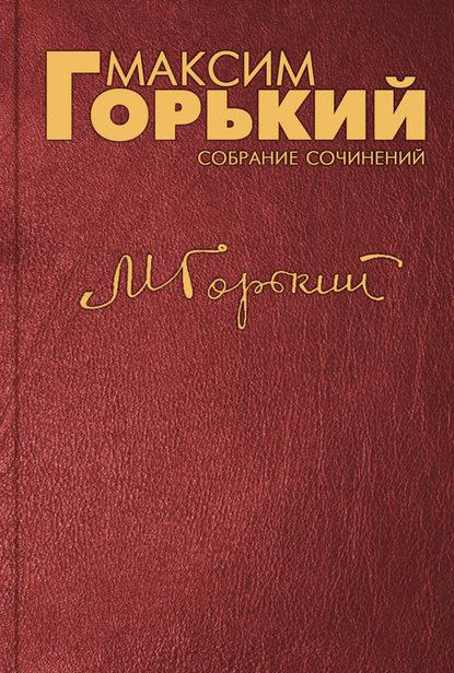цена на Максим Горький Из дневника