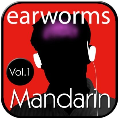 Фото - Earworms Learning Rapid Chinese (Vol. 1) earworms learning rapid spanish latin american vol 1