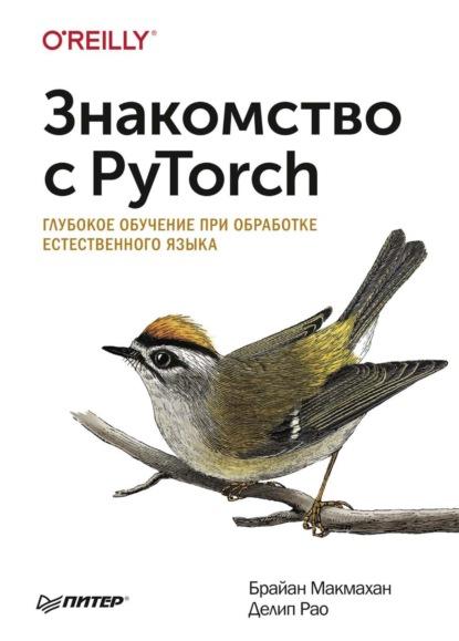 Знакомство с PyTorch. Глубокое обучение при обработке естественного языка (pdf+epub)