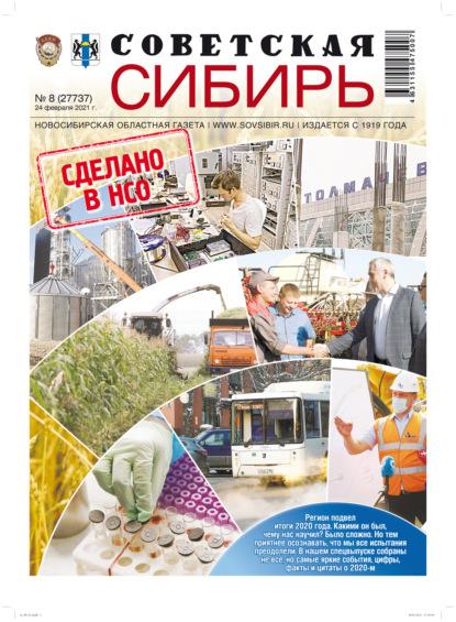 Газета «Советская Сибирь» №8(27737) от 24.02.2021