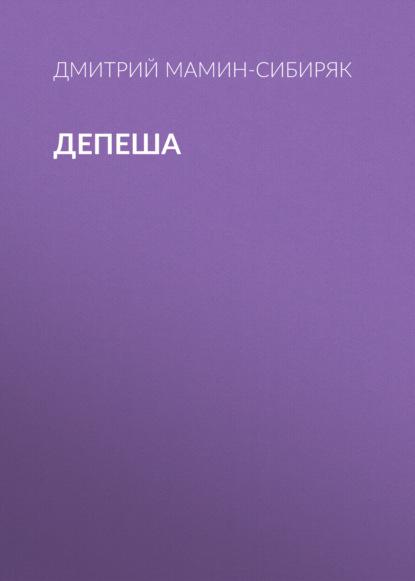 Депеша