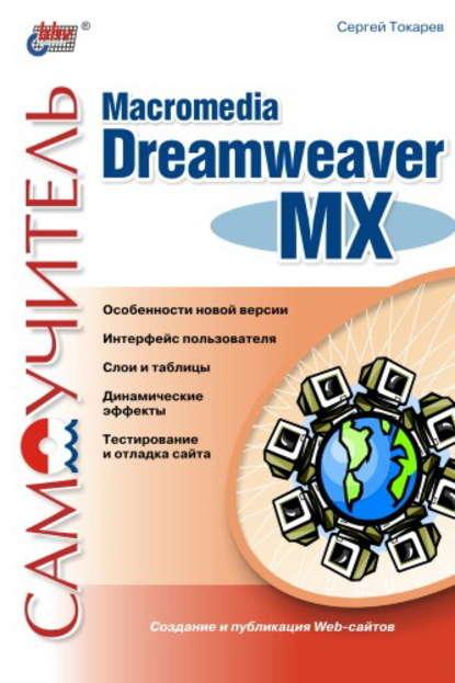 Сергей Токарев Самоучитель Macromedia Dreamweaver MX дронов владимир александрович macromedia dreamweaver mx