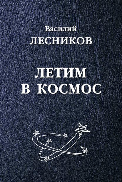 Василий Сергеевич Лесников Летим в космос (сборник)