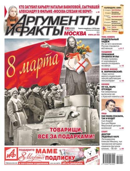 Аргументы и Факты Москва 09-2021