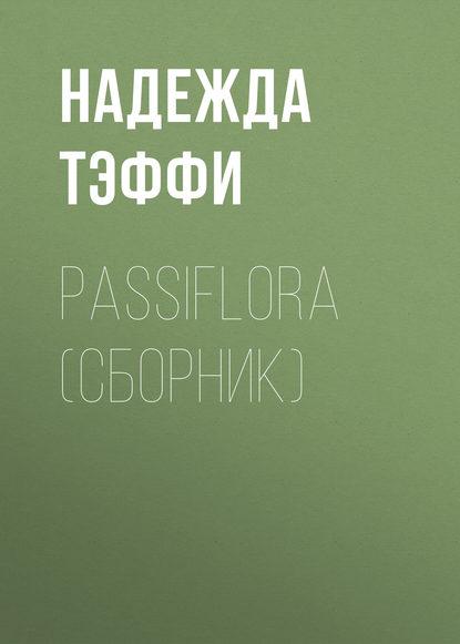 Надежда Тэффи Passiflora (сборник)