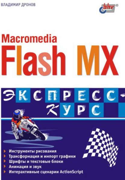 Владимир Дронов Macromedia Flash MX. Экспресс-курс дронов владимир александрович macromedia dreamweaver mx