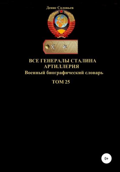 Все генералы Сталина. Артиллерия. Том 25