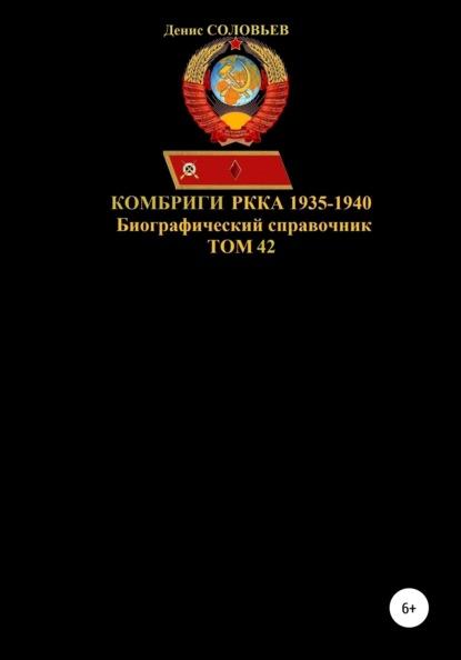 Комбриги РККА 1935-1940. Том 42