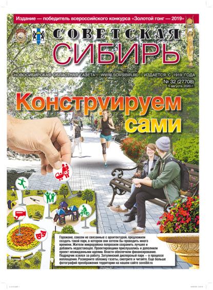 Газета «Советская Сибирь» №32 (27708) от 05.08.2020