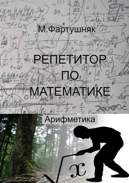 Репетитор поматематике. Арифметика