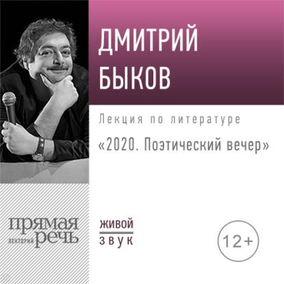 Дмитрий Быков Лекция «2020. Поэтический вечер»