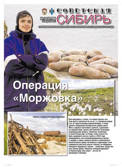Газета «Советская Сибирь» №33 (27709) от 12.08.2020