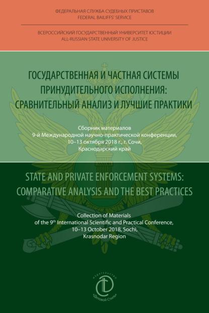 Государственная и частная системы принудительного исполнения: сравнительный анализ и лучшие практики / State and Private Enforcement Systems: Comparative Analysis and the Best Practices