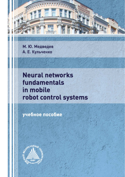 Neural networks fundamentals in mobile robot control systems