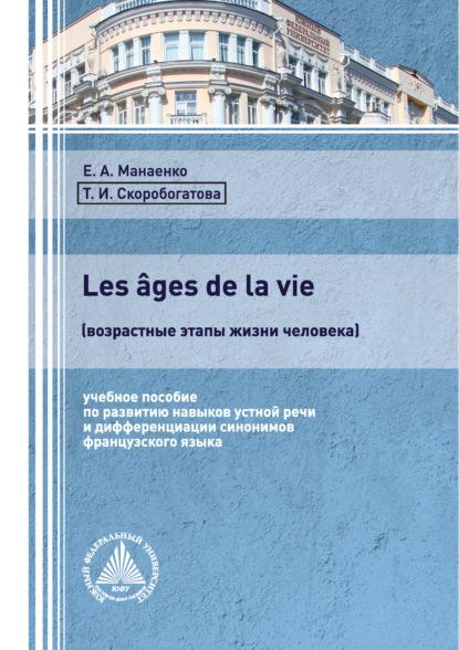 Les âges de la vie (возрастные этапы жизни человека)