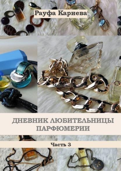 Дневник любительницы парфюмерии. Часть 3 : Кариева Рауфа