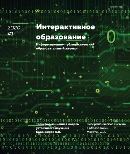 Интерактивное образование №1 2020 г.