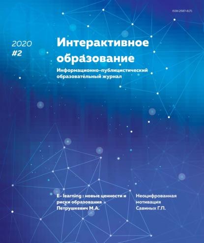 Интерактивное образование №2 2020 г.