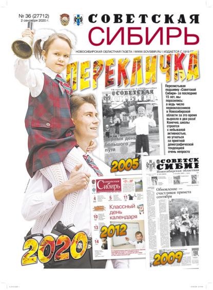 Газета «Советская Сибирь №36 (27712) от 02.09.2020