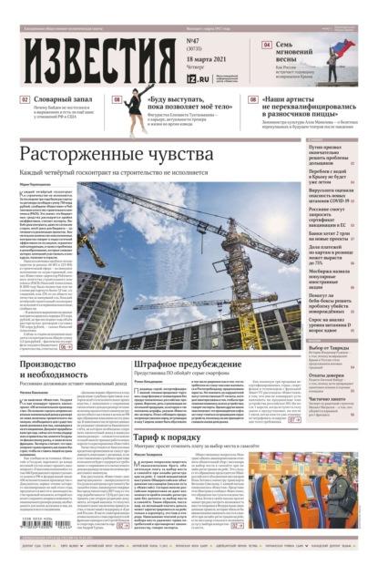 Известия 47-2021