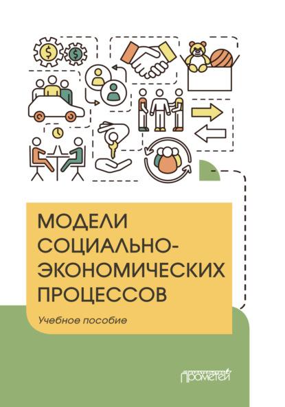 Модели социально-экономических процессов