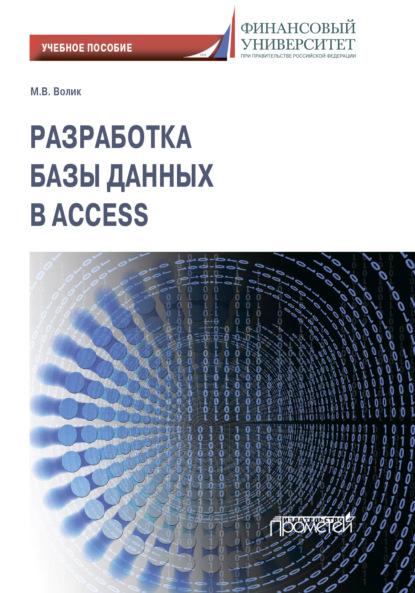 Разработка базы данных в Access