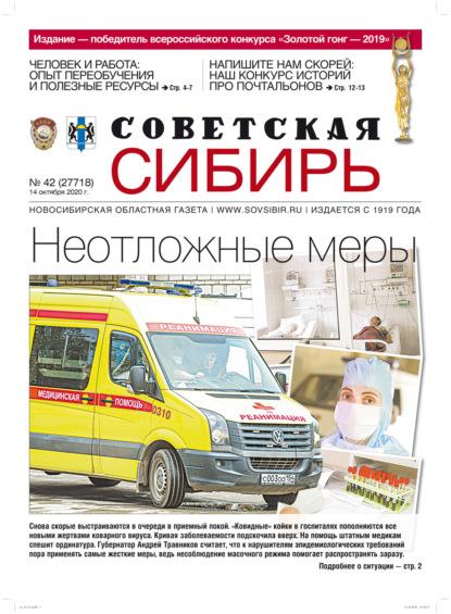 Газета «Советская Сибирь» №42 (27718) от 14.10.2020