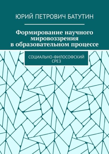 Формирование научного мировоззрения вобразовательном процессе. Социально-философский срез