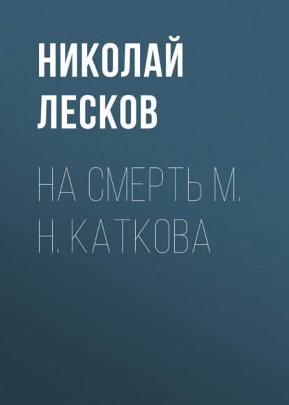 На смерть М. Н. Каткова