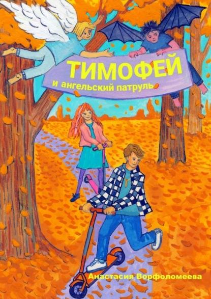 Тимофей иангельский патруль