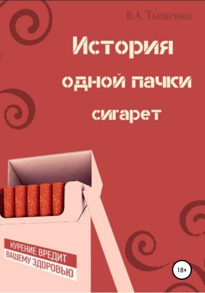 История одной пачки сигарет