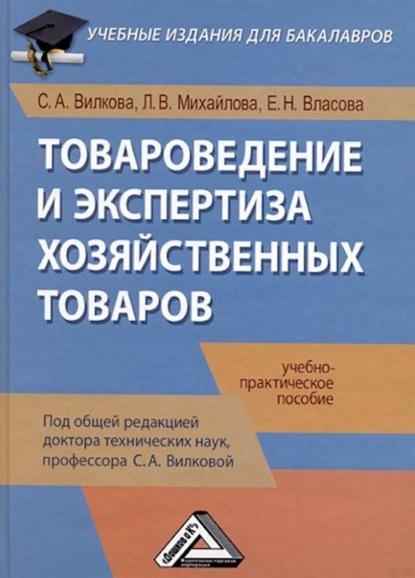 Светлана Вилкова Товароведение и экспертиза хозяйственных товаров