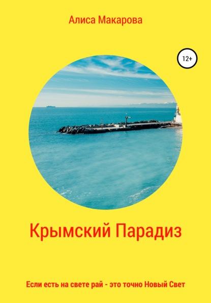 Крымский Парадиз, или Если есть на свете рай – это точно Новый Свет