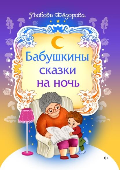 Любовь Фёдорова Бабушкины сказки на ночь анна фёдорова любовь без памяти