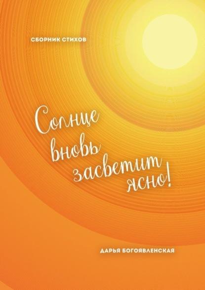 Солнце вновь засветит ясно! Сборник стихов