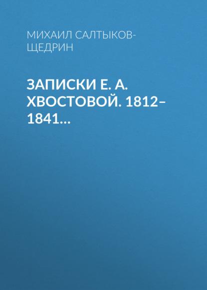 Записки Е. А. Хвостовой. 1812–1841…