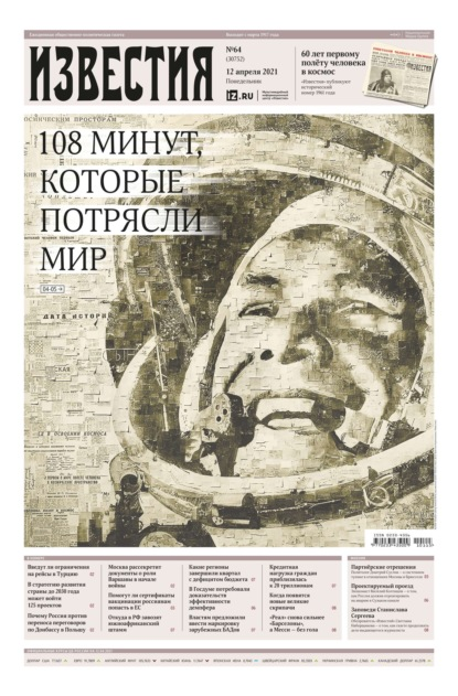 Известия 64-2021