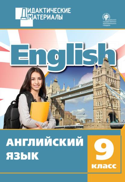 Фото - Группа авторов Английский язык. Разноуровневые задания. 9 класс степанов в ю 365 5 заданий по английскому языку фгос