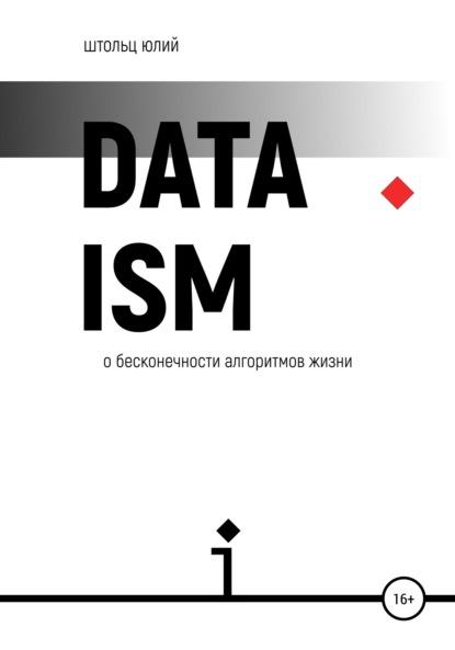 Юлий Штольц Датаизм: о бесконечности алгоритмов жизни