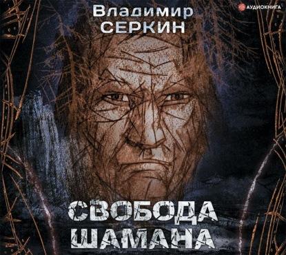 Фото - Владимир Серкин Свобода шамана серкин в свобода шамана