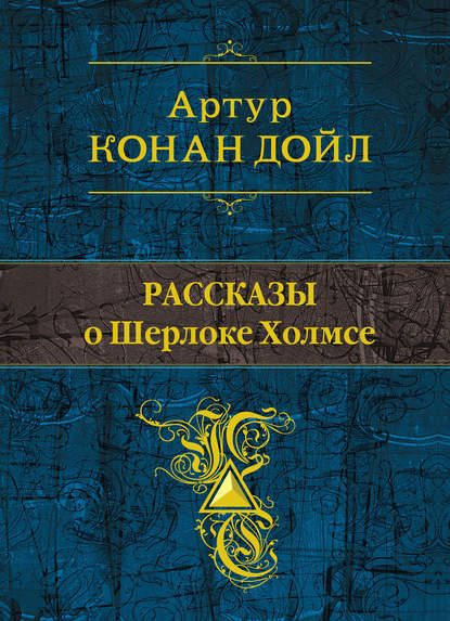 Артур Конан Дойл. Рассказы о Шерлоке Холмсе (сборник)