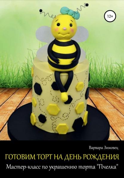 Варвара Зимовец Готовим торт на день рождения. Мастер-класс по украшению торта «Пчелка»