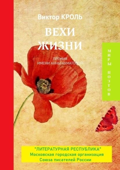 Вехи жизни. Премия имени Анны Ахматовой