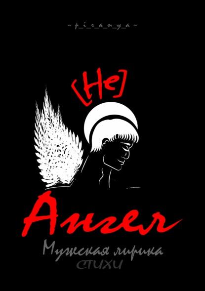 [НЕ] Ангел