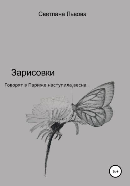 Светлана Львова Зарисовки