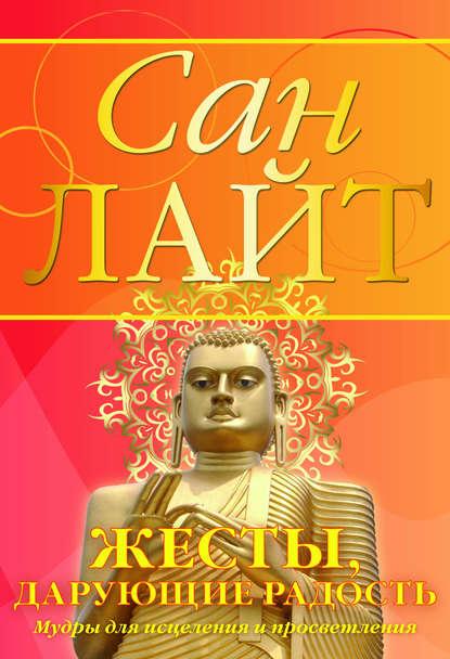 Сан Лайт Жесты, дарующие радость. Мудры для исцеления и просветления