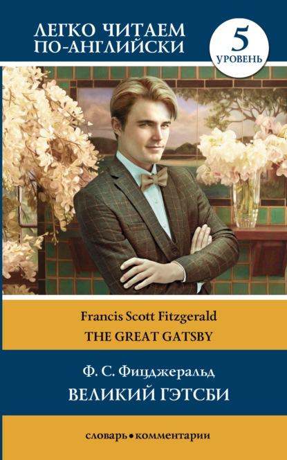 Великий Гэтсби / The Great Gatsby. Уровень 5