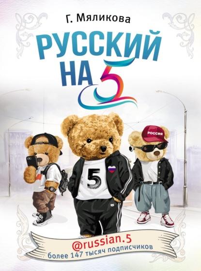 Гульнара Мяликова Русский на 5! @russian.5 мяликова гульнара фаязовна русский на 5 russian 5