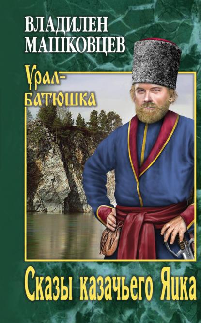 Владилен Машковцев Сказы казачьего Яика машковцев в и время красного дракона