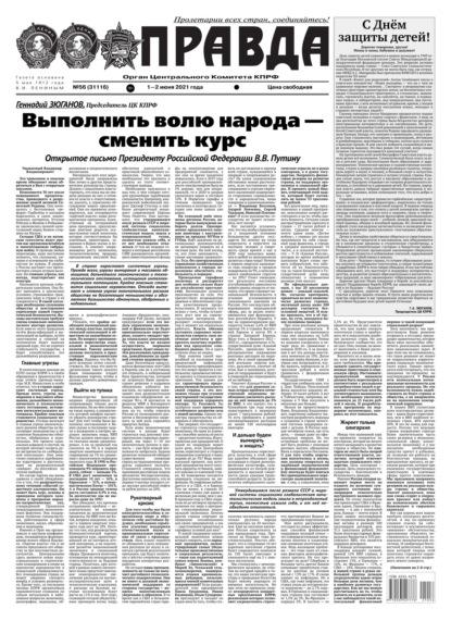 Правда 56-2021